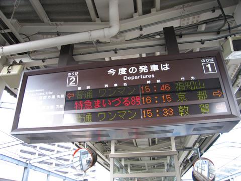 20070304_higashimaizuru-02.jpg