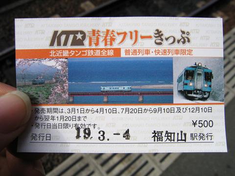20070304_ktr_free_tickets-01.jpg