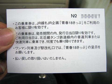 20070304_ktr_free_tickets-02.jpg