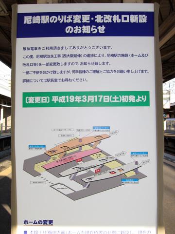 20070311_amagasaki-01.jpg