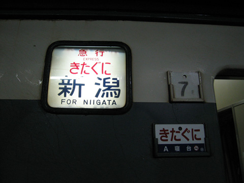 20070324_kitaguni-01.jpg