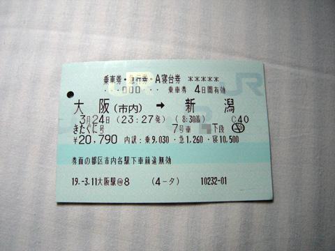 20070324_kitaguni-02.jpg
