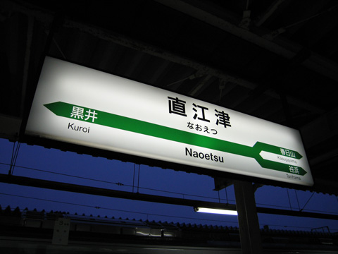 20070325_naoetsu-01.jpg