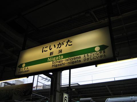 20070325_niigata-01.jpg