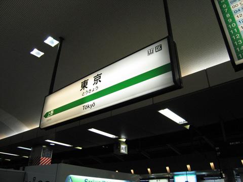 20070325_tokyo-01.jpg