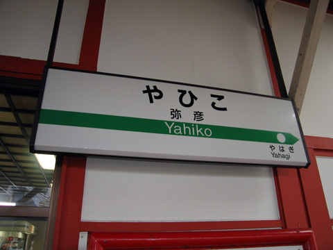 20070325_yahiko-01.jpg