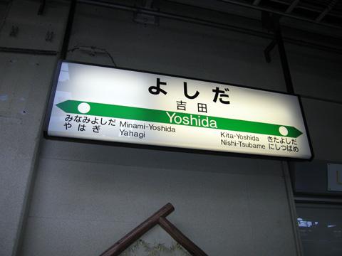 20070325_yoshida-01.jpg