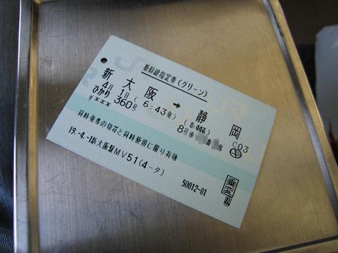 20070401_hikari360-01.jpg