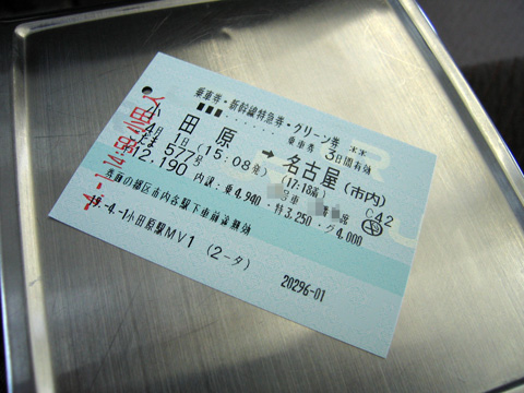 20070401_kodama577-02.jpg