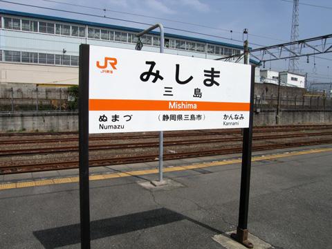 20070401_mishima-01.jpg