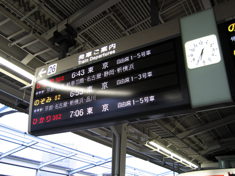 20070401_shinosaka-01.jpg