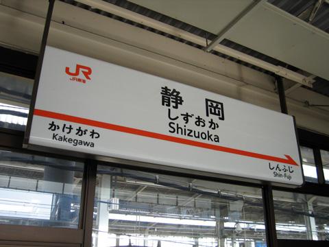 20070401_shizuoka-01.jpg