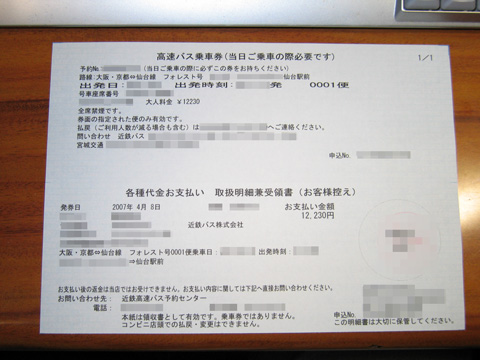 20070408_kintetsu_bus_ticket.jpg