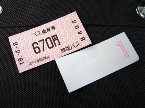 20070408_shinki_bus-01.jpg