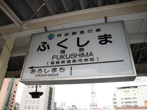 20070429_fukushima-01.jpg