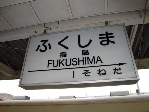 20070429_fukushima-03.jpg