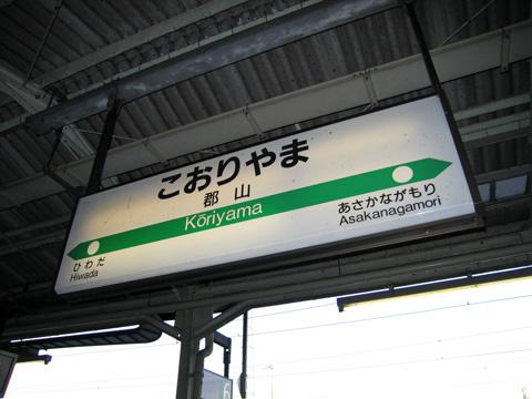 20070429_koriyama-01.jpg