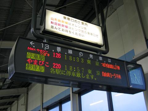 20070429_koriyama-03.jpg