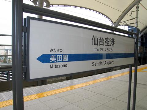 20070429_sendai_airport-01.jpg