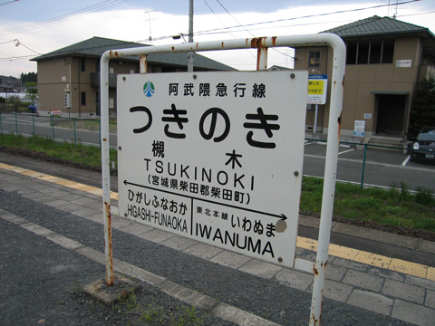 20070429_tsukinoki-03.jpg
