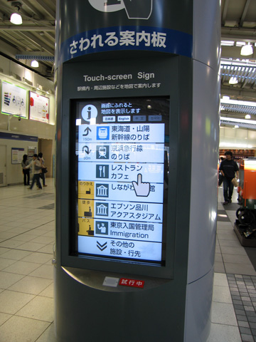 20070430_shinagawa-01.jpg