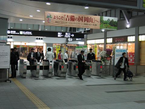 20070502_okayama-01.jpg