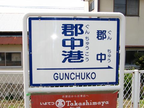 20070503_gunchuko-02.jpg