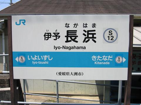 20070503_iyonagahama-01.jpg