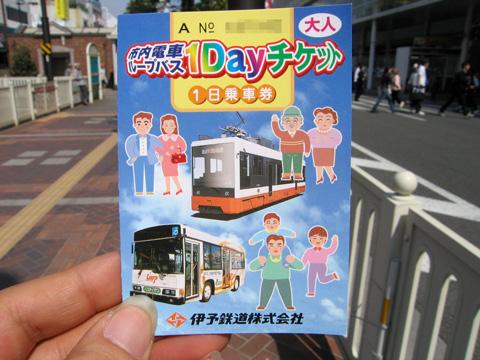 20070503_iyotetsu_1day_ticket-01.jpg