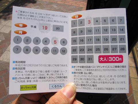 20070503_iyotetsu_1day_ticket-02.jpg
