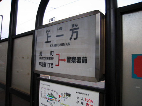 20070503_kamiichiman-01.jpg