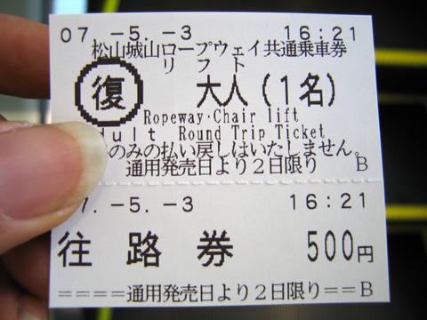 20070503_matsuyamajo-03.jpg