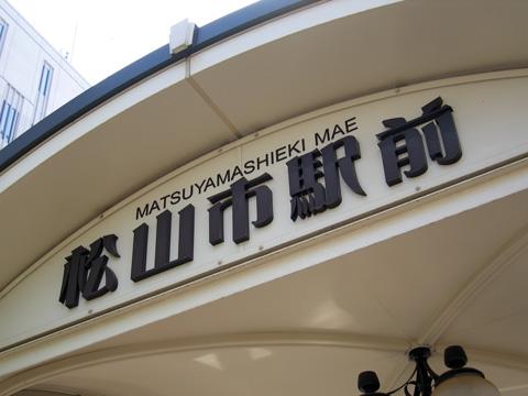 20070503_matsuyamashi-06.jpg