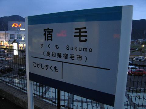 20070504_sukumo-02.jpg