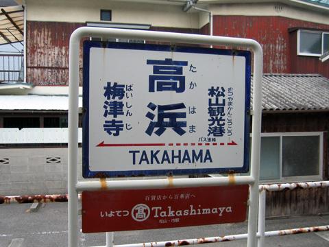 20070504_takahama-02.jpg