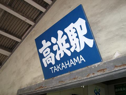 20070504_takahama-03.jpg