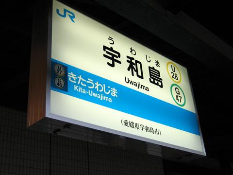 20070504_uwajima-01.jpg