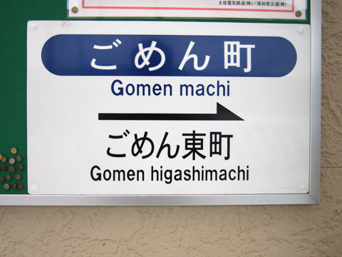 20070505_gomenmachi-04.jpg