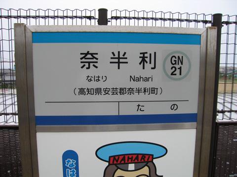 20070505_nahari-02.jpg
