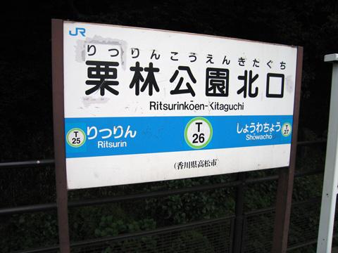 20070505_ritsurinkoen-01.jpg