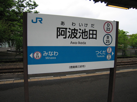20070506_awaikeda-01.jpg