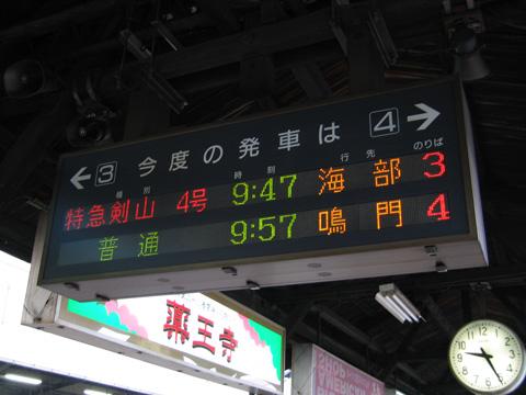 20070506_tokushima-03.jpg