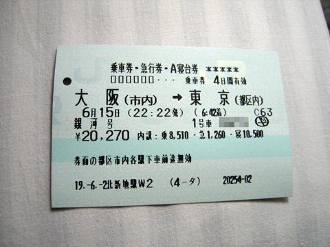 20070615_ginga-02.jpg