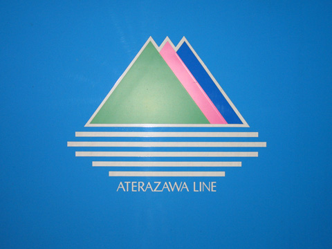 20070616_aterazawa_line-01.jpg