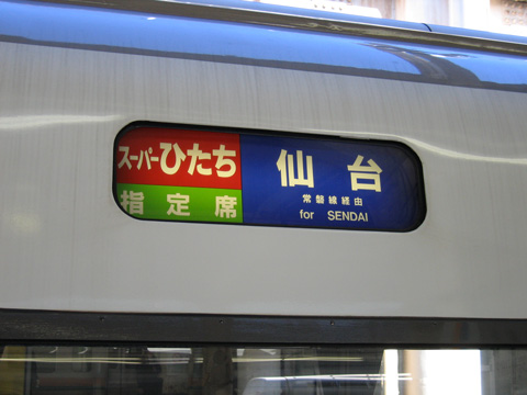 20070616_super_hitachi7-01.jpg