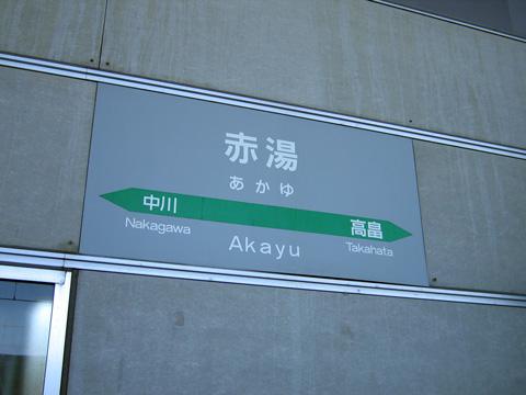 20070617_akayu-02.jpg