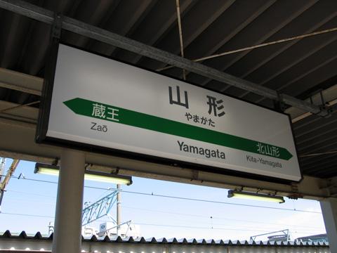 20070617_yamagata-02.jpg