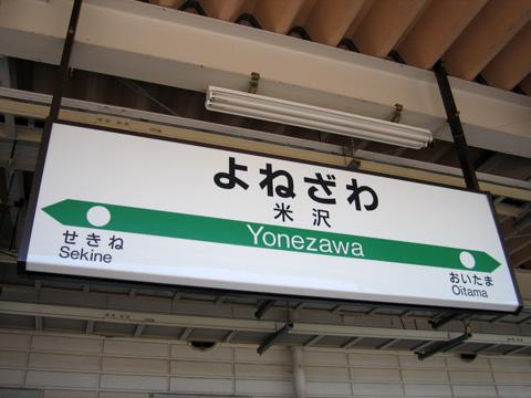 20070617_yonezawa-02.jpg