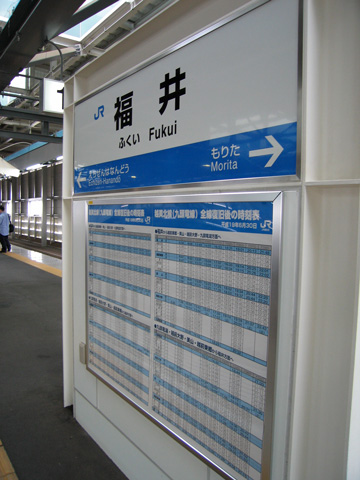 20070708_fukui-02.jpg
