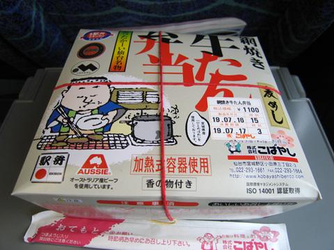 20070716_bento-01.jpg